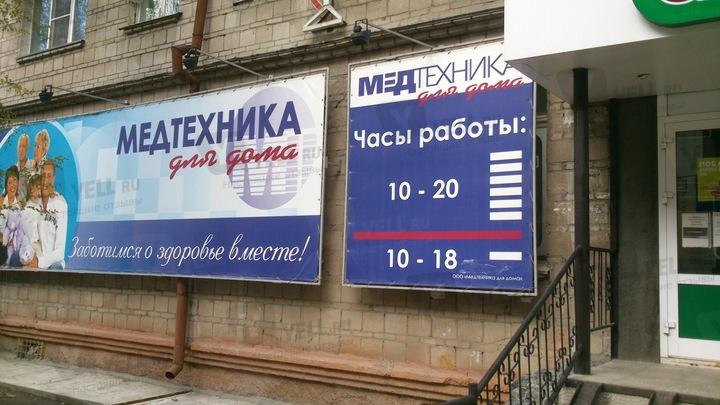 Магазины Медтехника